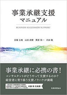 事業承継支援マニュアル(共著)